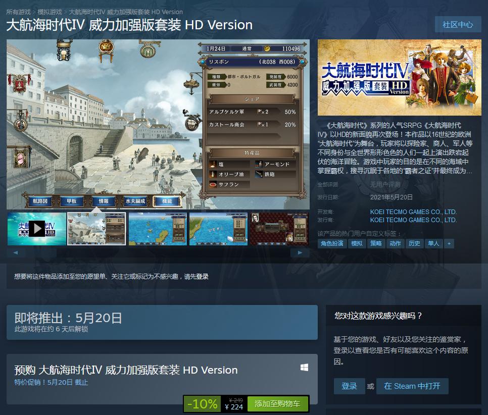 Steam《大航海时代4威力加强HD》开预购 折后价224元
