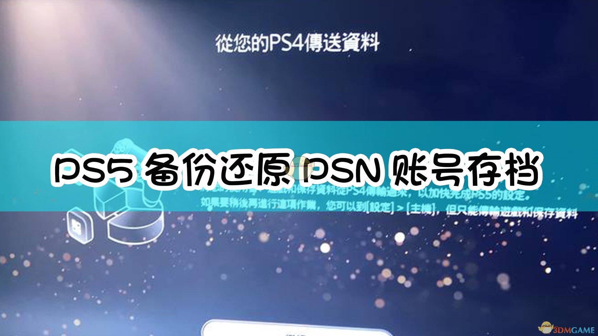 PS5备份还原PSN账号存档数据详细方法介绍