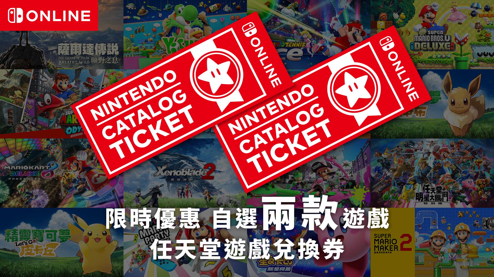 任天堂港服将于5月18日限时推出任亏券 售价649港币