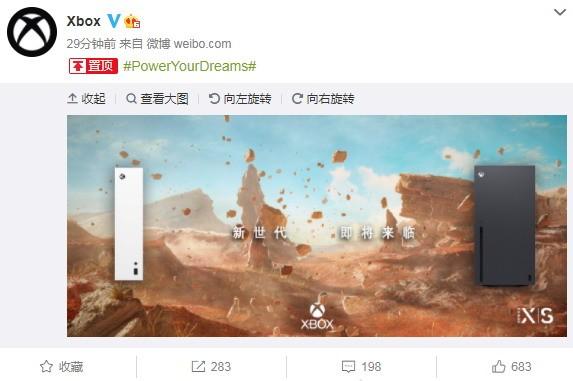 Xbox官微:新世代即将来临!XSX/S国行将至?