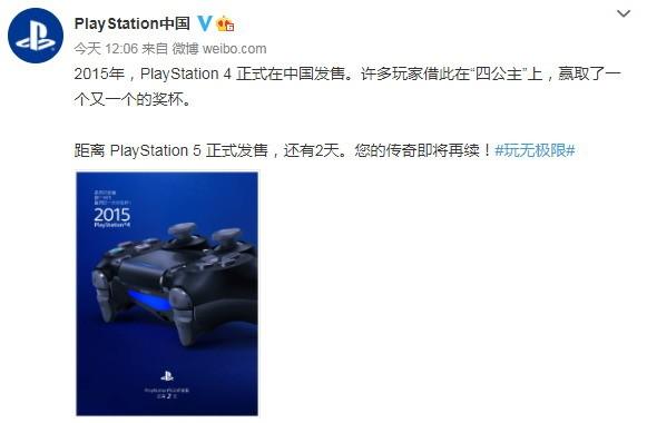 PlayStation中国晒四公主海报 离PS5国行发售剩2天
