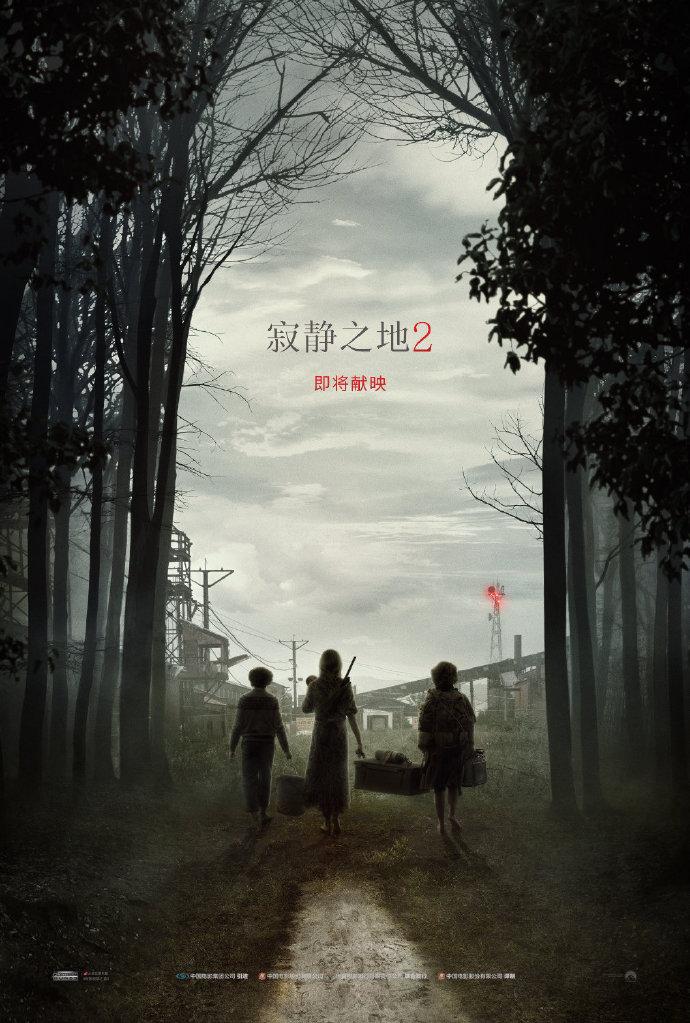 《寂静之地2》正式宣布引进中国内地 中文海报公布