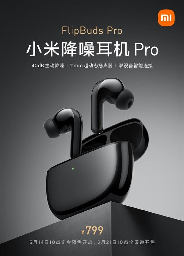 小米FlipBuds Pro降噪耳机发布 售价799元 堪比AirPods Pro