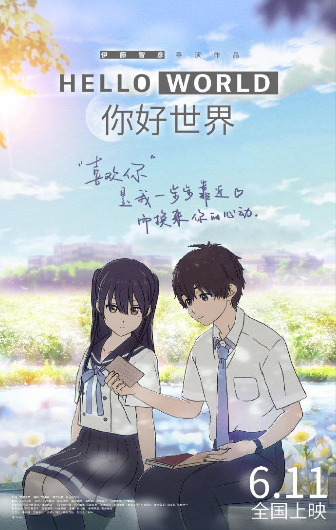 动画电影《你好世界》中文新海报公布 6月11日上映