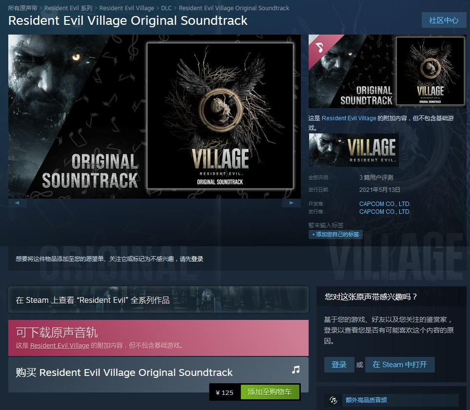 《生化危机8:村庄》原声音乐集登陆Steam 售价125元