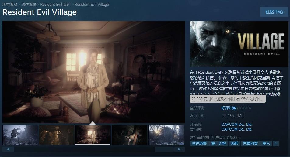 """《生化危机8》Steam总评变为""""好评如潮"""" 玩家热情高"""
