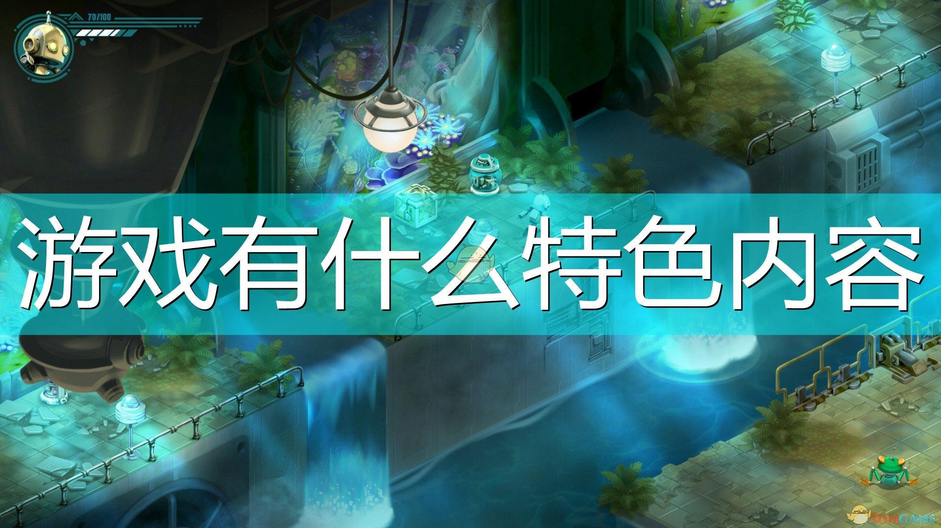 《复古机械城》游戏特色内容介绍