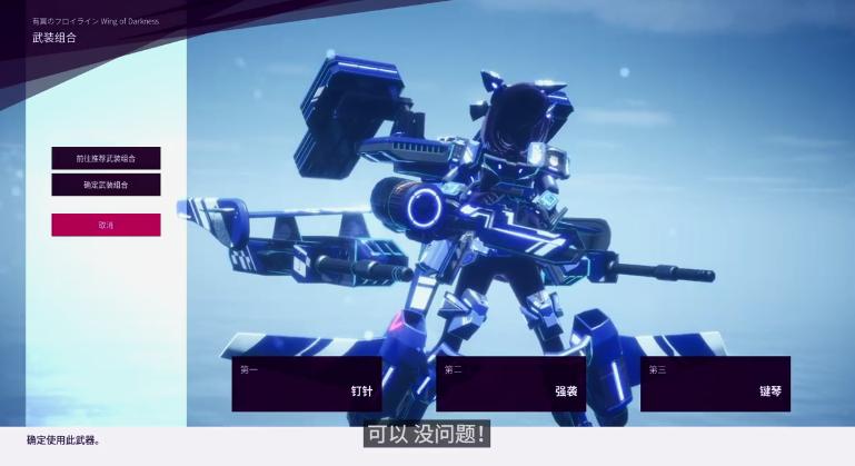 云豹娱乐公开中文版《铁翼少女》宣传影片 6月上市