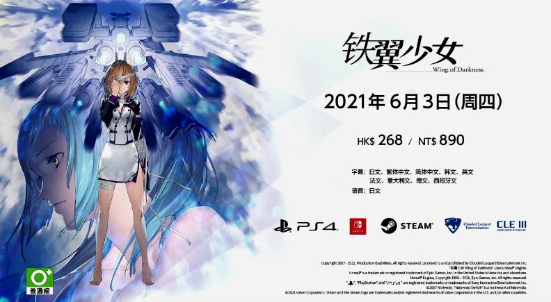 云豹娱乐公开中文版铁翼少女 宣传影片 6月上市