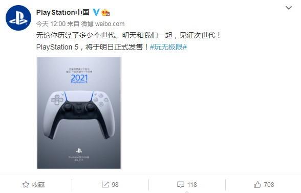 PlayStation中国晒新海报 离PS5国行发售剩一天