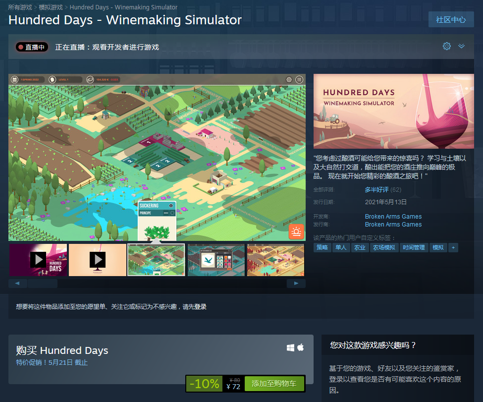 《百日 酿造物语》现已登陆Steam、Epic 支持中文
