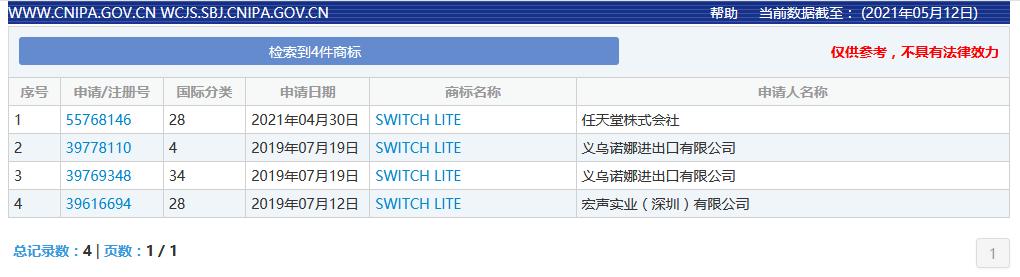 任天堂在国内提交SWITCH LITE商标申请 等待受理