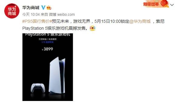 华为商城上架PS5国行:5月15日开售 售价3899元