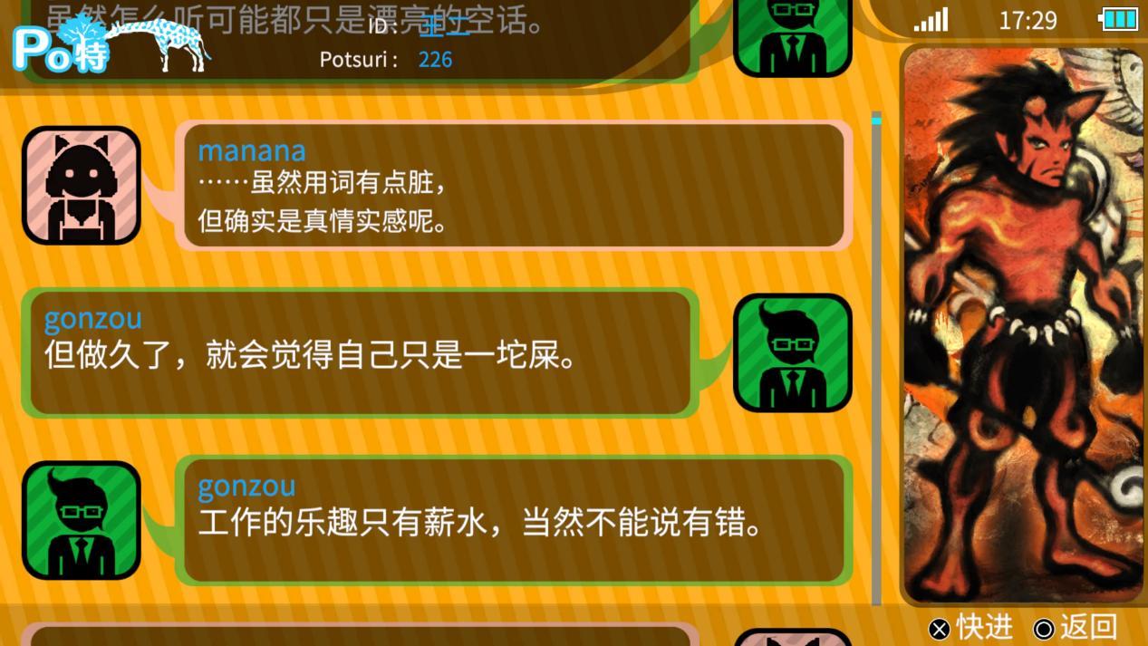 《秋叶脱物语:Hellbound & Debriefed》评测:秋叶原故事