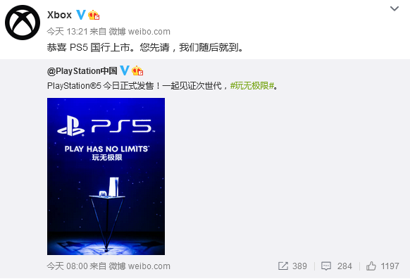 Xbox官博祝贺PS5国行上市:您先请,我们随后就到