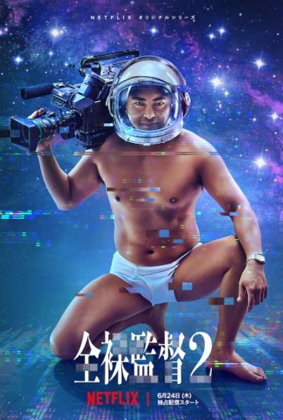《全裸监督》第2季最新剧照 6月24日Netflix独占上线