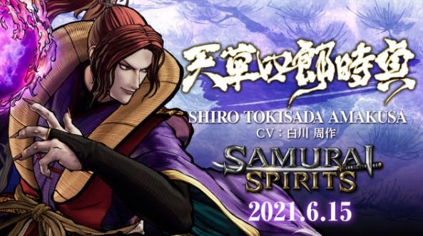 《侍魂 晓》确定6月15日登陆Steam 天草四郎同时上线