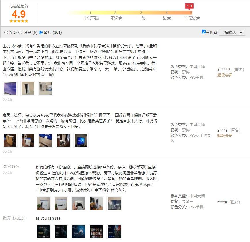 PS5国行京东好评92% 天猫4.9分:备份功能完美