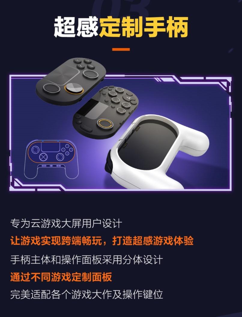 腾讯先游将推出全新云游戏手柄:分体设计 可连续使用10小时