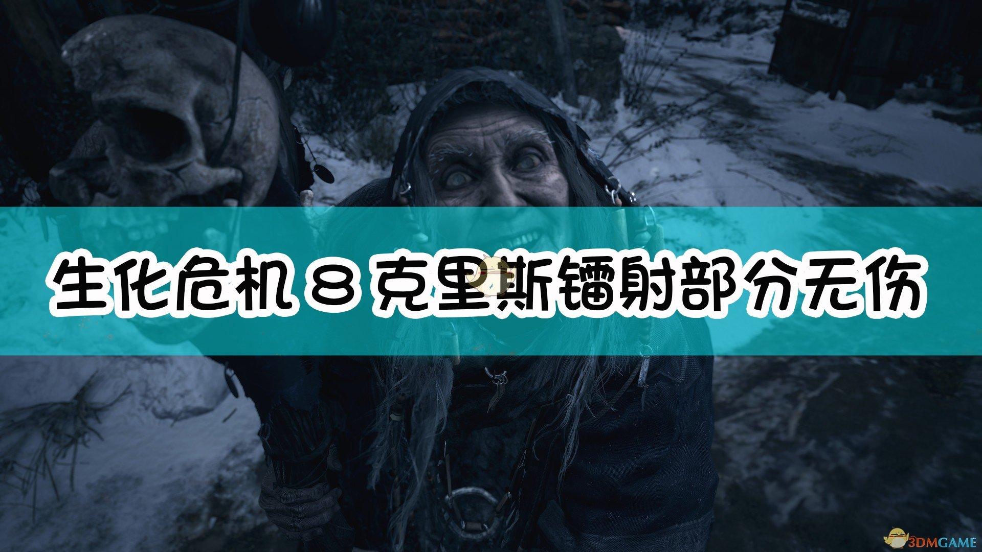 《生化危机8:村庄》克里斯镭射枪部分无伤方法介绍