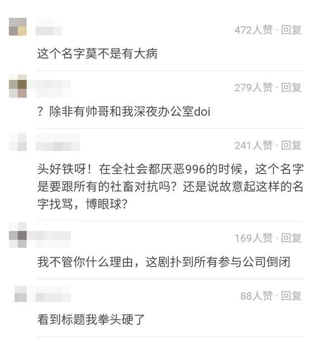 国产电视剧《我喜欢加班的理由》曝光 网友吐槽剧名