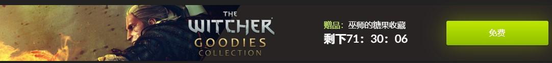 GOG喜加一:《巫师》系列数字特典免费领