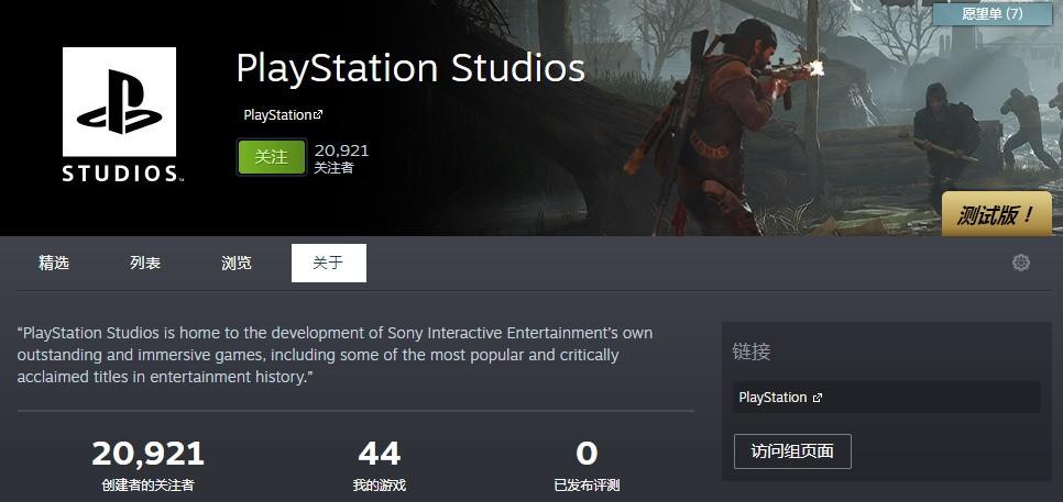 Steam上PS厂商页面暗藏玄机 索尼或让更多游戏登陆PC