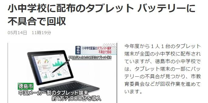 日本给中小学生免费配电脑计划受挫  因电池膨胀回收1.7万