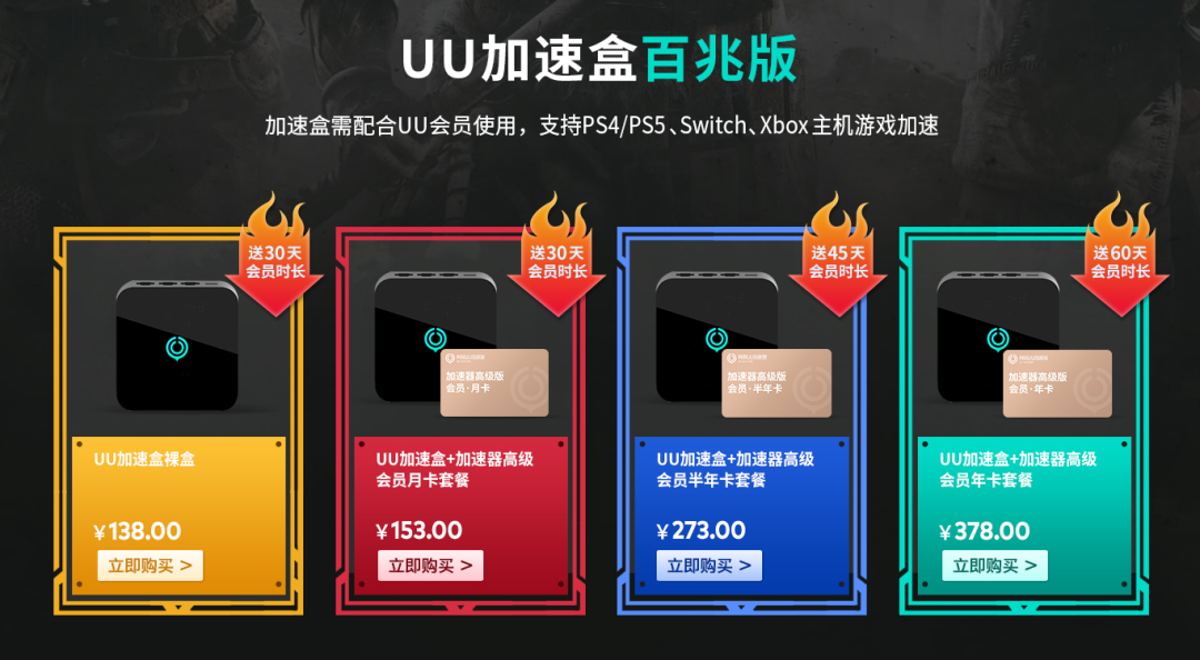激活PS5就送60天时长? 网易UU加速器携手索尼赠福利带你玩转次世代