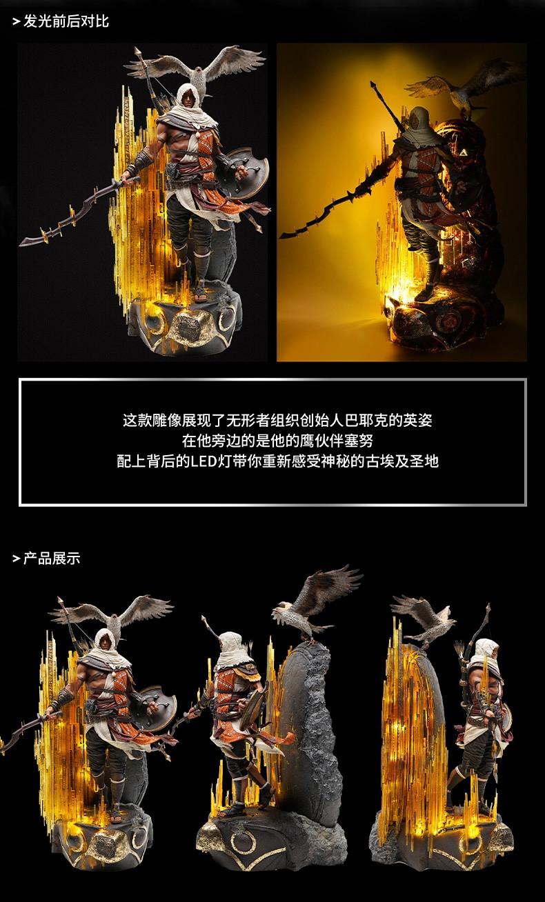 育碧上架《刺客信条:起源》巴耶克1/4发光雕像 拍卖价4202元