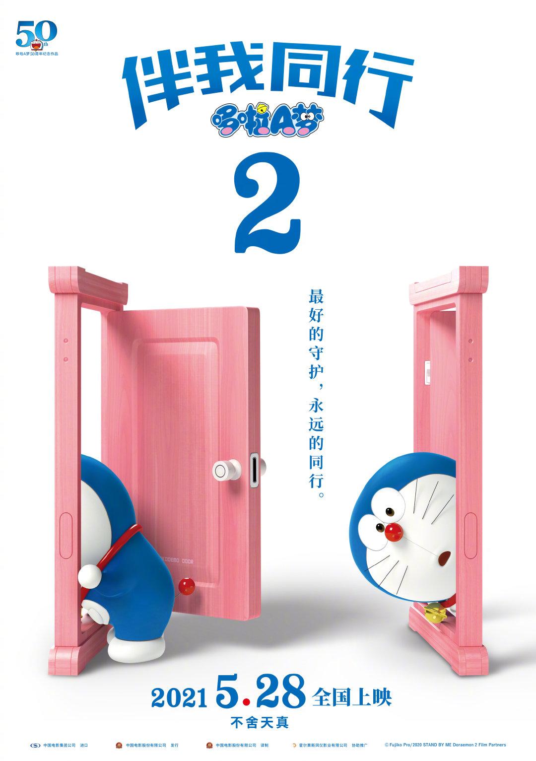 《哆啦A梦:伴我同行2》新预告及海报 预售已开启