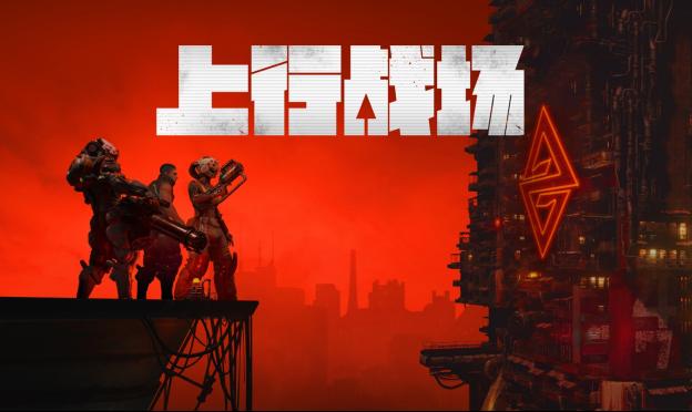 在线多人合作ARPG游戏《上行战场》预购开始,7月29日全网发售