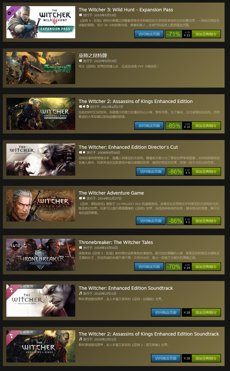 Steam《巫师》系列开启特惠:《昆特牌:王权的陨落》新史低29元
