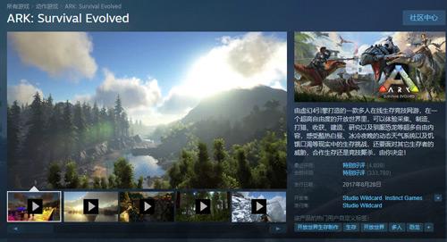 《方舟:生存进化》曝光新DLC创世飞船地图和四大生