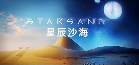 星辰沙海—非同寻常的生存体验