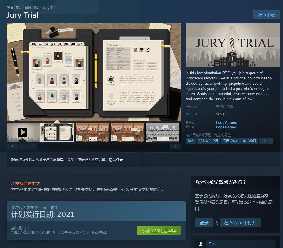 游戏新消息:伸张正义律师模拟RPGJuryTrial2021年内登陆Steam