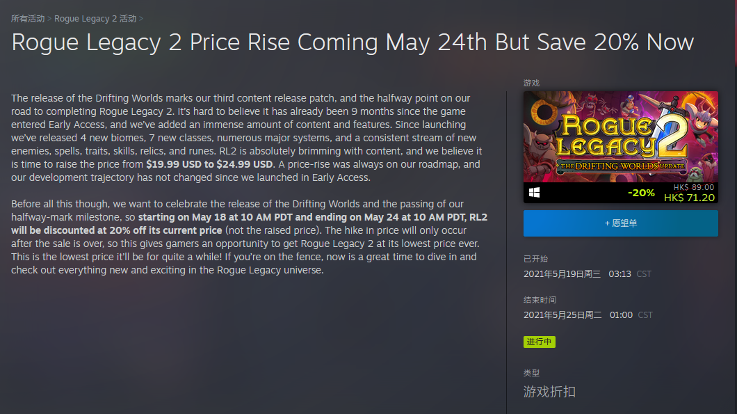 Steam《盗贼遗产2》打折价格新低 折扣结束后将涨价