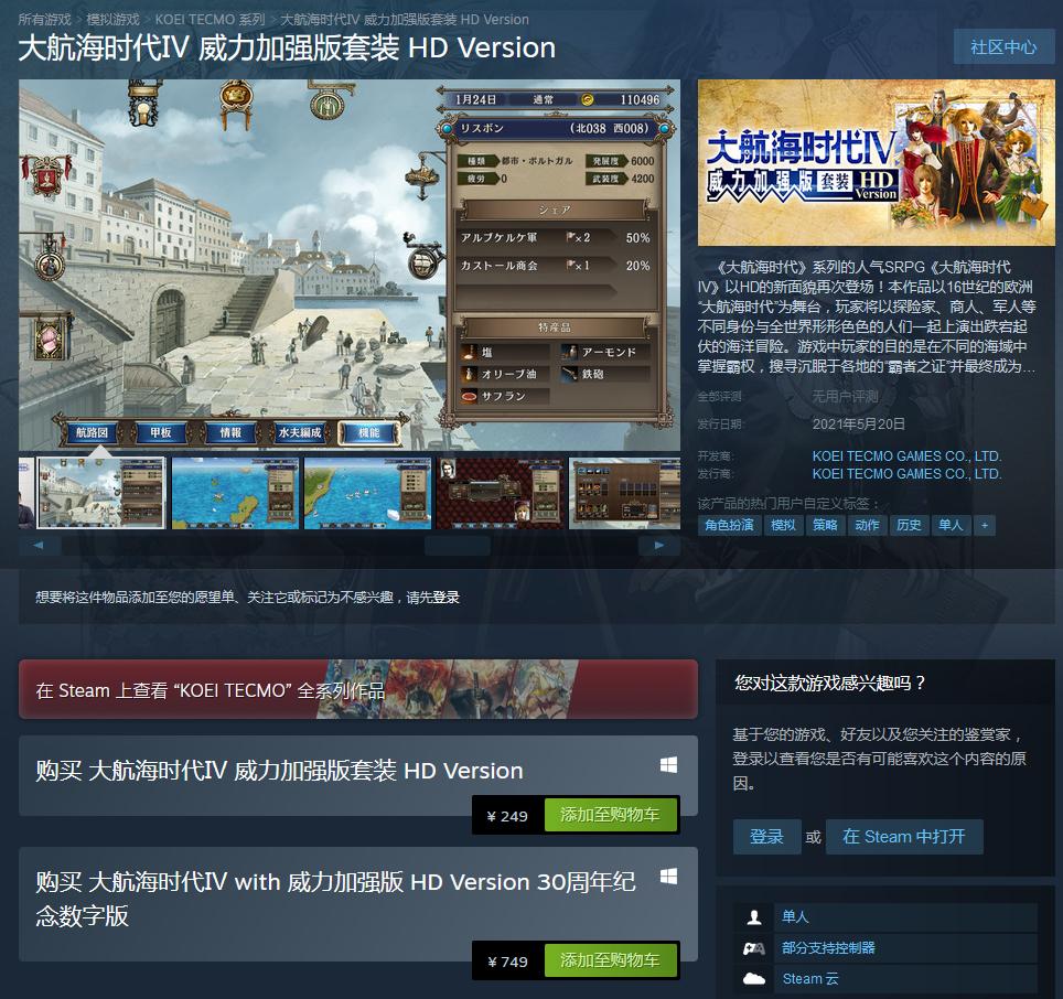 Steam《大航海时代4:威力加强版HD版》解锁 售价249元