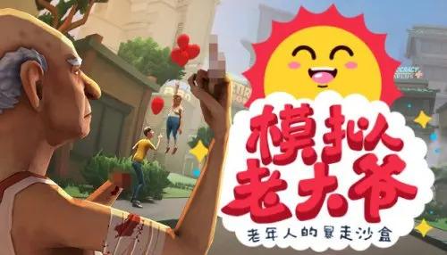 姜还是老的辣!《模拟老大爷》5月20日欢快发售!