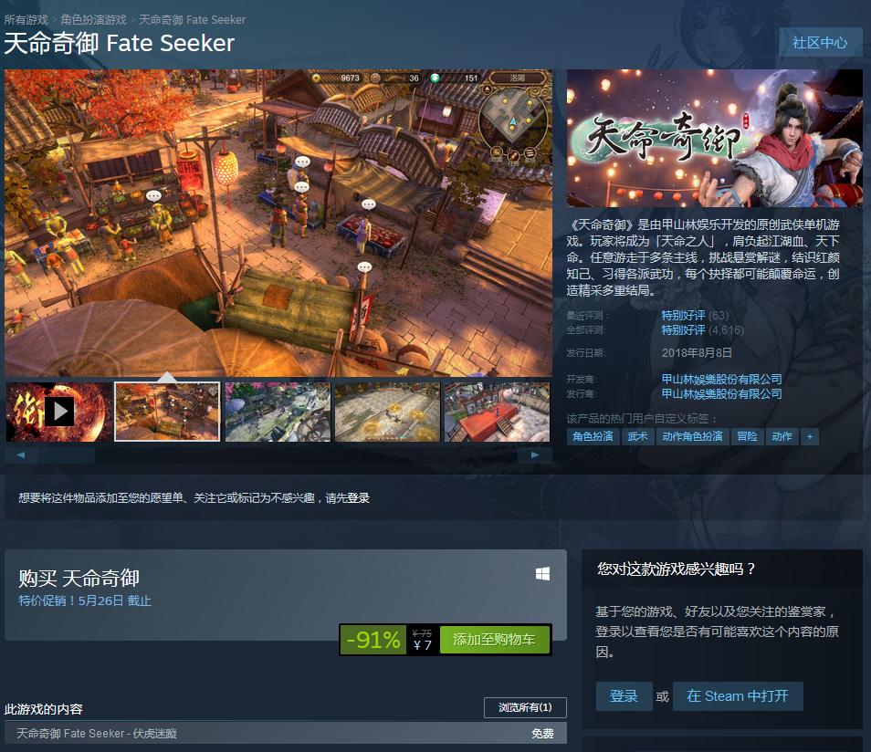 《天命奇御》登顶Steam国区热销榜 续作年内发售