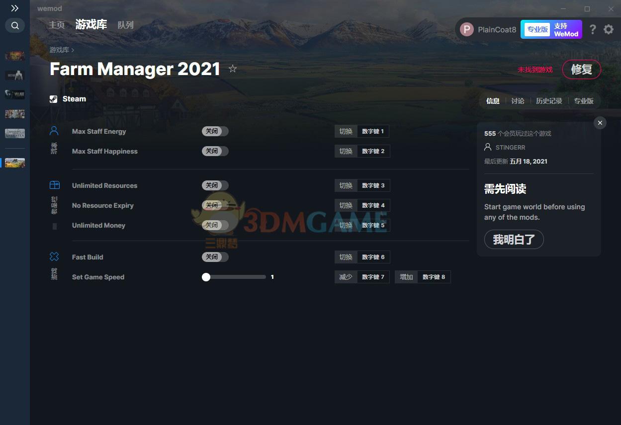 《农场经理2021》v1.0七项修改器[MrAntiFun]