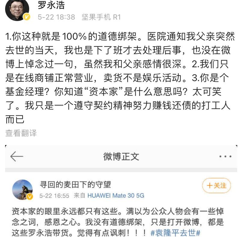 罗永浩回应网友讽刺其不悼念仍带货 100%道德绑架