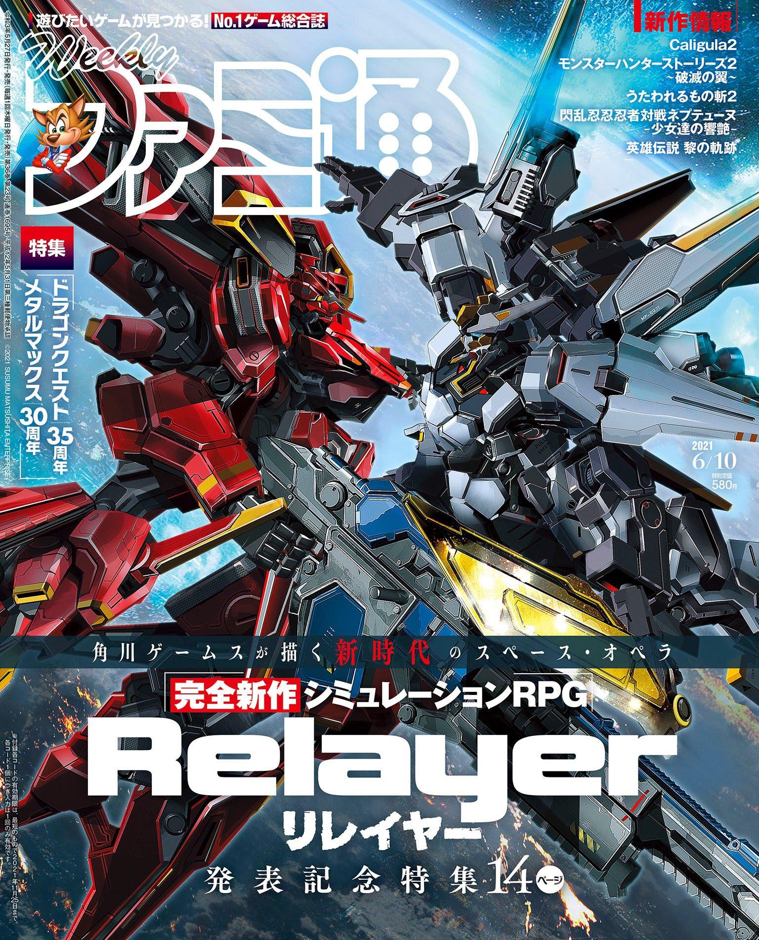角川游戏将公布宇宙SRPG新作《Relayer》 机甲霸气