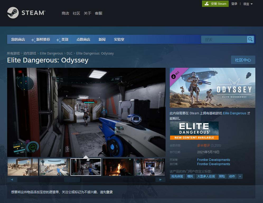 """《精英:危险》""""奥德赛""""DLC优化太差引玩家不满 Steam页面多半差评"""