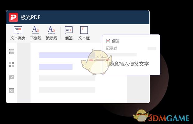 极光PDF编辑器
