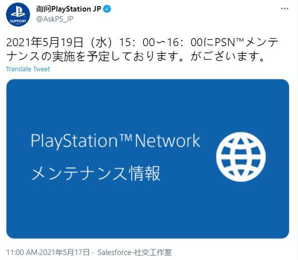 日服PSN将于5月27日维护,期间或无法登陆PS3及PSV