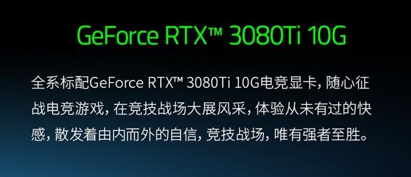 RTX 3080Ti/3070Ti国内偷跑开卖 但全都是PC整机