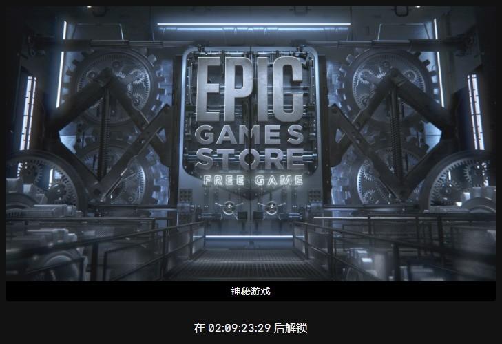 """Epic暗示本周喜加一与""""3""""有关 众多网友猜测起来"""