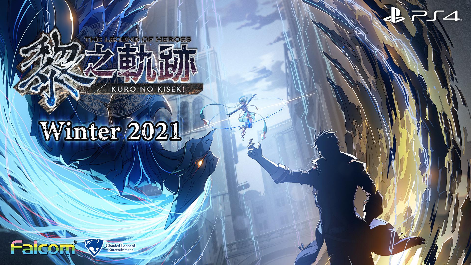 《英雄传说:黎之轨迹》中文版今年冬季发售