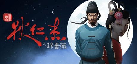 《狄仁杰之锦蔷薇》发售两周年 官方公布续作《狄仁杰之午夜国度》